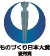 画像認識・AI・業務システム ものづくり日本大賞優秀賞