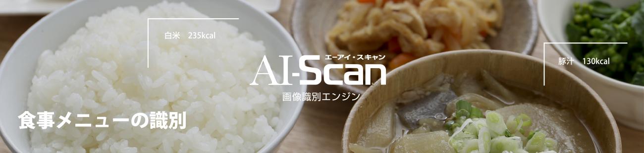画像識別エンジンAI-scan食事メニューの識別