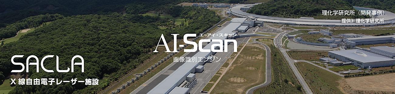 画像識別エンジン AI-scan X線自由電子レーザー顕微鏡 SACLA