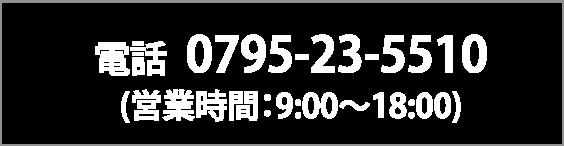 0795-23-5510