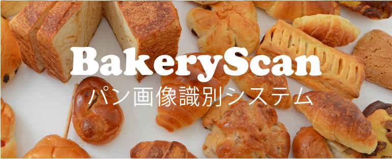 画像識別エンジン AI-scan パン画像識別システム BakeryScan