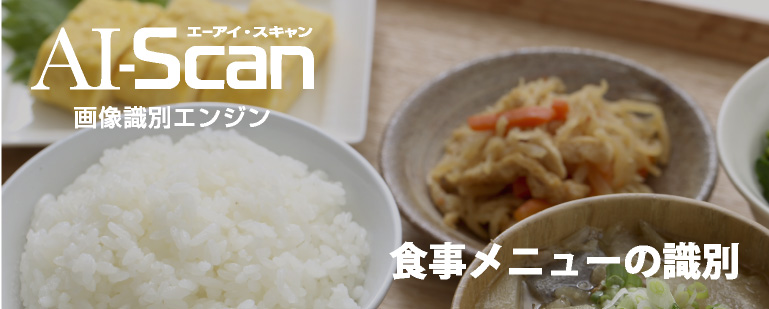 画像識別エンジン AI-scan 食事メニューの識別