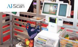 画像識別エンジン AI-scan 生鮮食品セルフレジ
