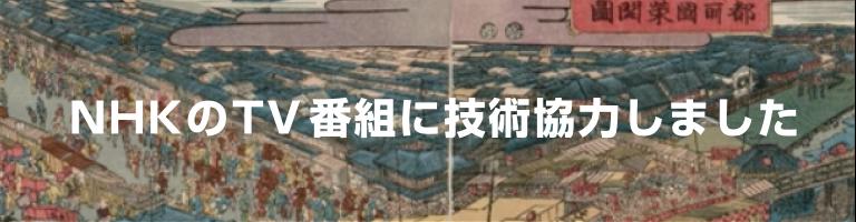 画像認識・AI・業務システム NHKのTV番組に技術協力しました