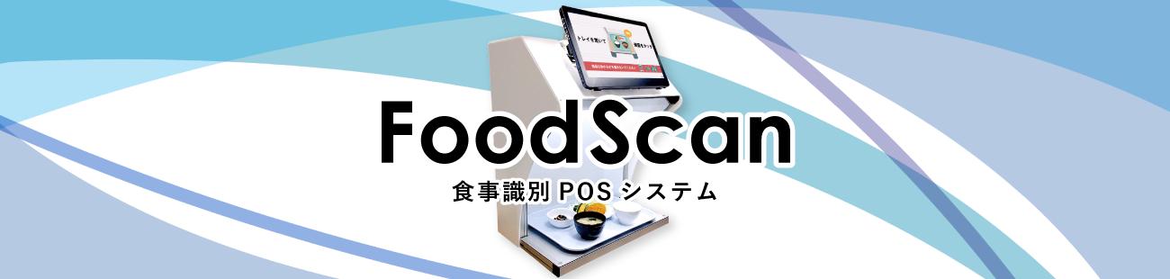 FoodScan